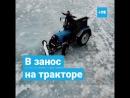 Дрифт на тракторе