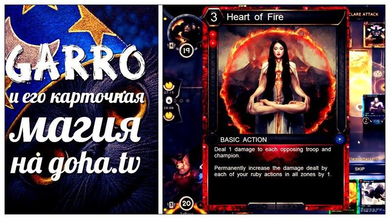 GoHa.Ru: HEX: Shards of Fate - Первый обзор (beta-test)
