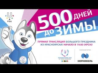 Празднуем 500 дней до Зимней универсиады-2019 в Красноярске