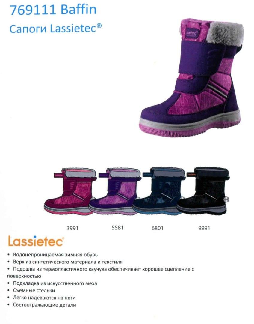 Ботинки Baffin 769111-6801