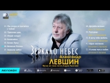 Александр Левшин - Зеркало небес (Альбом 2015 г)