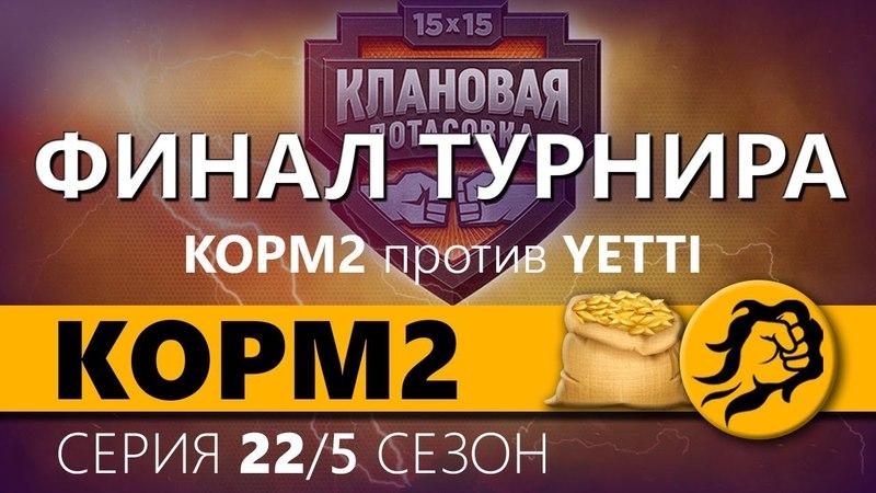 КОРМ2 vs. YETTI (рота gromzor'a) ФИНАЛ. Клановая потасовка. 22 серия. 5 сезон