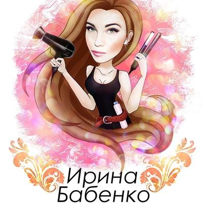 Ирина Бабенко