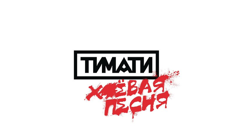Тимати — Хвая песня (премьера) (Rap-nfo.Com)