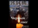 Чёрный Снег... авторы: Эмиль Вайеровский Маяк Митюнин