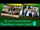 Путейцы 2 сезон 6 серия (2010)