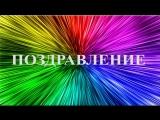 Экипаж МКС поздравил россиян с Новым годом