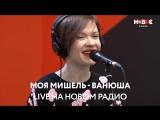 Моя Мишель - Ванюша (live @ Новое Радио)