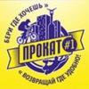 Прокат скутеров и велосипедов в Самаре| Самара