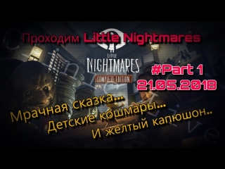 Клиника Live №156 | Прохождение игры Little Nightmares#1