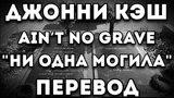 ПЕРЕВОД ПЕСНИ Джонни Кэш - Ain't No GraveНи Одна Могила