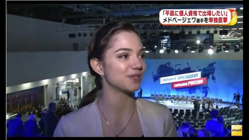 Evgenia Medvedeva — the interview of Fuji News Network (FNN — Japanese TV)