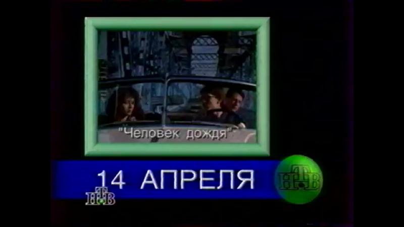 (staroetv.su) Анонс фильма Человек дождя (НТВ, 07.04.1996)