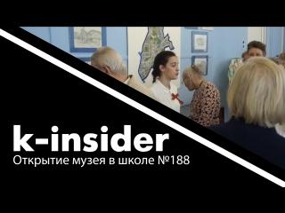 Открытие музея в школе №188