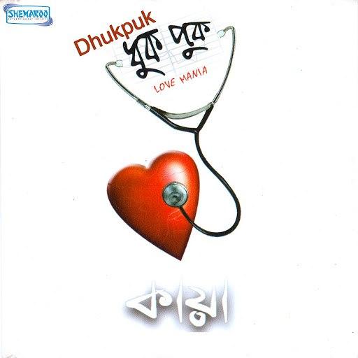 Kaya альбом Dhukpuk