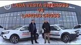 Ладное дело ( 10 выпуск ) - LADA Vesta SW Cross Vs LADA LARGUS CROSS