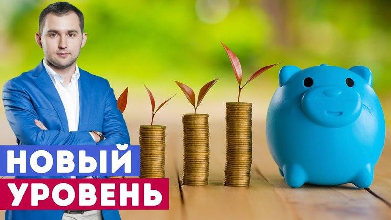 Новый Уровень. МЗС Форум - Михаил Дашкиев. Бизнес Молодость [БМ]