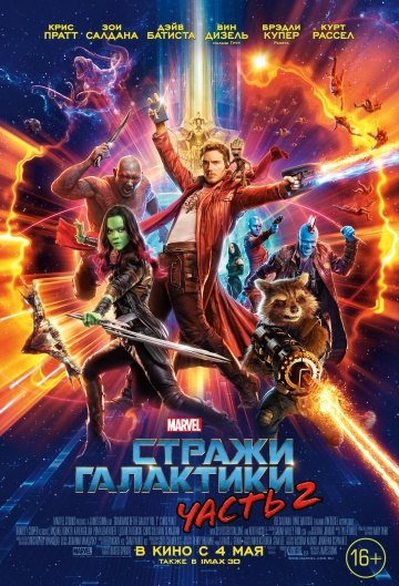 Стражи Галактики 2 (Guardians of the Galaxy Vol. 2) 2017