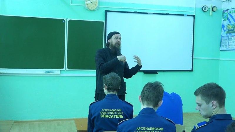 Лекция со старшеклассниками в МОБУ СОШ № 8 г. Арсеньева
