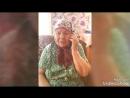 Мая бабушка любимая