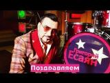 Григорий Есаян (Grigory Esayan) - Поздравляем (www.mp3erger.ru) 2018