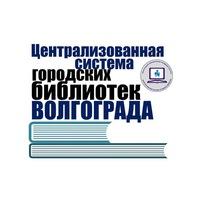 Логотип Централизованная система городских библиотек