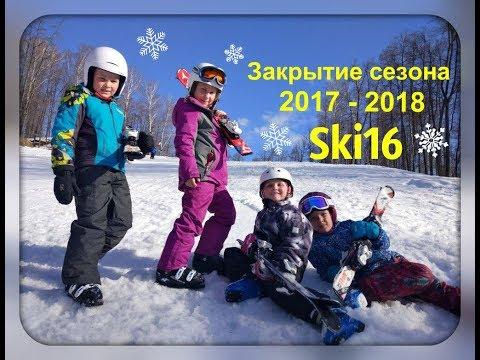 Закрытие сезона у детей 5-8 лет. Ski16. Казань
