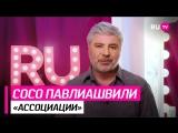 АССОЦИАЦИИ: Сосо Павлиашвили