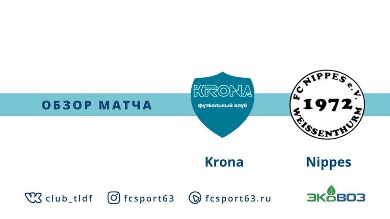 ТЛДФ 2018 Третий дивизион серия В 5 тур Krona Nippes Обзор матча
