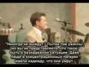 Билл Висс. 23 минуты в аду Полное свидетельство