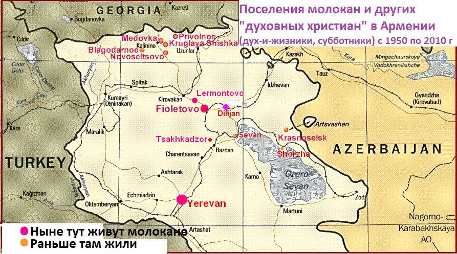 Поселения молокан в Армении