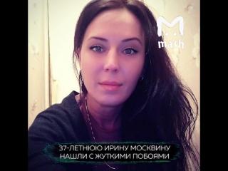 Девушка умерла после пыток под Москвой (Ирина Москвина)