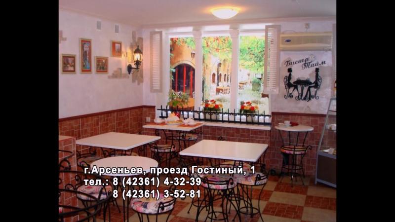 Закусочная Бистро-Тайм г. Арсеньев