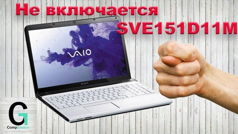Sony sve151D11m not working, не включается. Слетел BIOS. Fix Sony Vaio Black screen. solved!