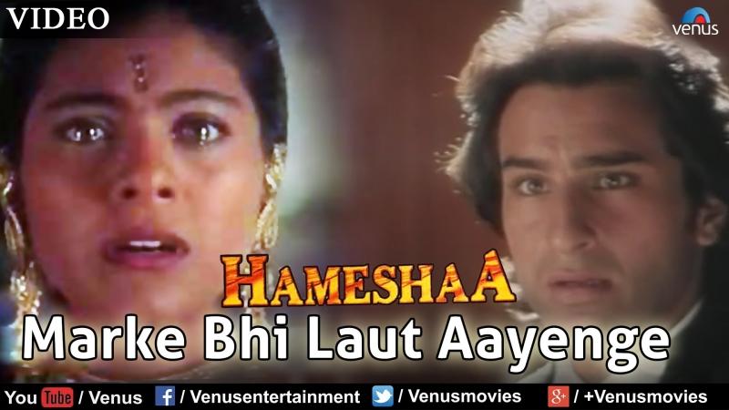 Marke Bhi Laut Aayenge | HD | Hameshaa | Saif Ali Khan | Kajol | Aditya Pancholi