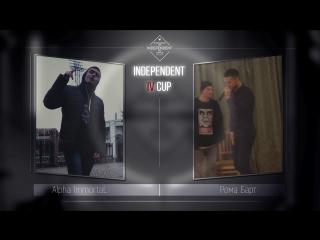 INDEPENDENT| Медиа Отбор - Alpha Immortal vs. Рома Барт.