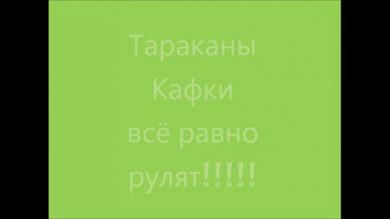 Тараканы Кафки