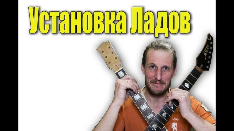 Как установить лады на грифе гитары какустановитьлады