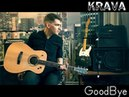 Krava - goodBye (авторская)