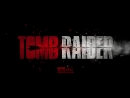 «Tomb Raider: Лара Крофт» — первый отрывок