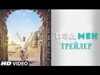 Пэдмен I Padman   Официальный трейлер   Indian Films   RUS SUB