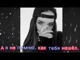 Леша Свик «Дым»-текст песни
