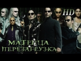 Матрица 2: Перезагрузка/The Matrix Reloaded 2003 Фантастический фильм.