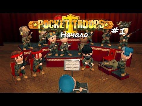 Pocket Troops 1 Начало