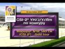 Международные соревнования по конкуру в Maxima Stables CSI 2- Silver tour/140 см. Нарезка.