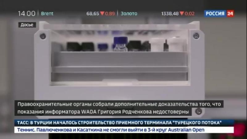 Следственный комитет России уличил Родченкова во лжи - Россия 24