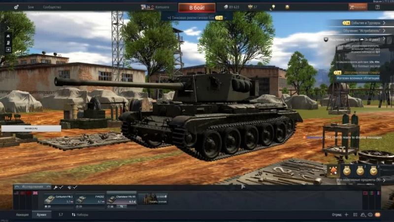 Британцы, катаем РБ / WarThunder/ БР 6.3-6.7