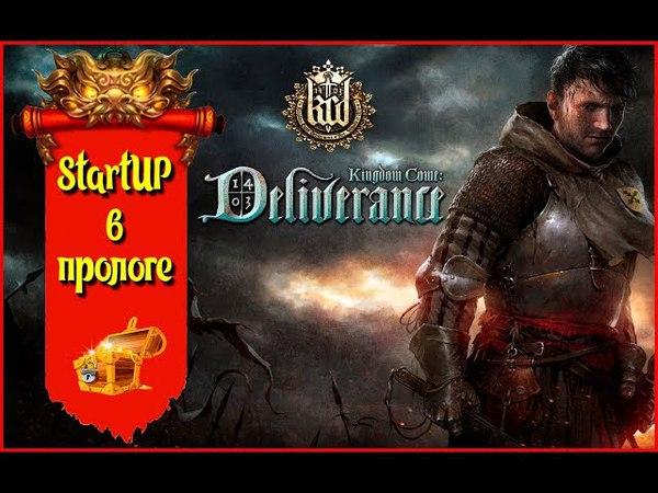 Kingdom Come Deliverance Топ Броня и Оружие в Прологе