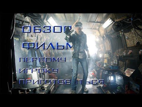 Обзор фильма Первому игроку приготовиться от Митрича