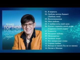 Леонид Портной - Зелёное море (Альбом 2014 г)